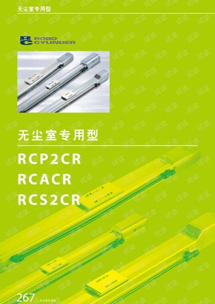 IAI 无尘室对应型-RCP2CR电缸手册.pdf