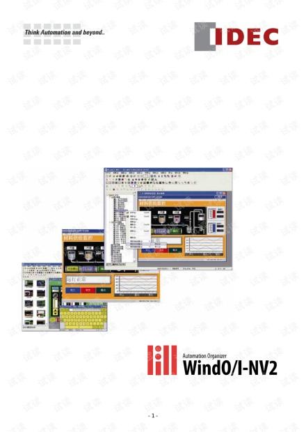 IDEC(和泉)HG系列触摸屏 简单导入教程 高级版.pdf