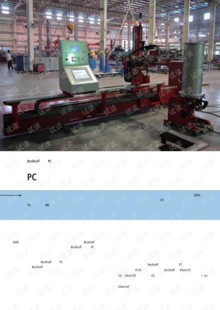 Beckhoff基于PC的控制技术在焊接设备上的应用.pdf