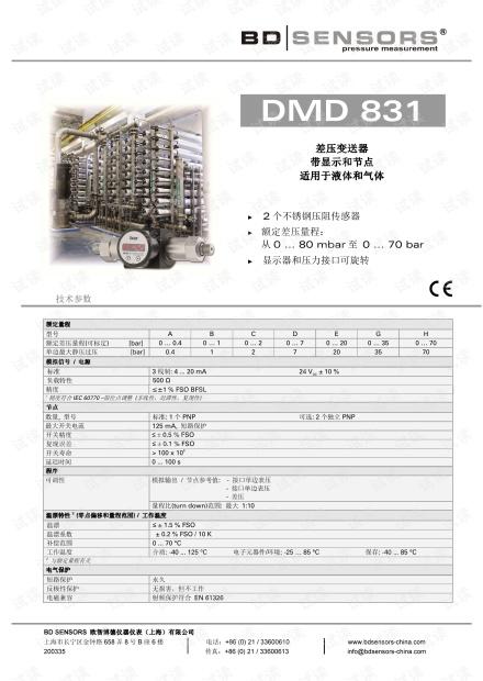 德国BD SENSORS 差压变送器 DMD 831 产品样本.pdf