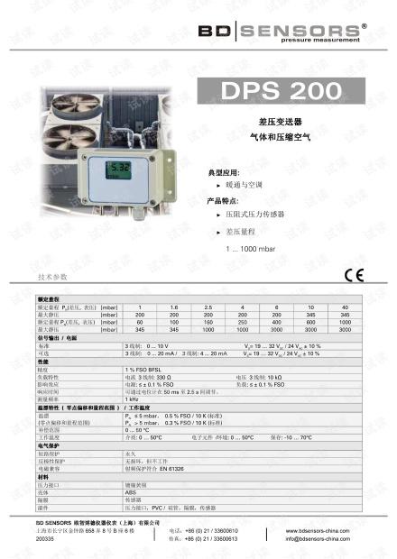 德国BD SENSORS 差压变送器 DPS200 产品样本.pdf
