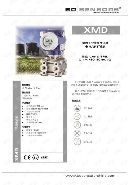 德国BD SENSORS 差压变送器 XMD 产品样本.pdf