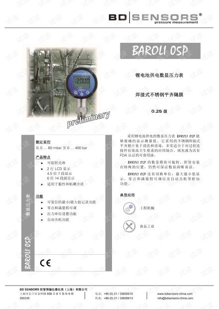 德国BD SENSORS 食品卫生型数显压力表 BAROLI 05P 产品样本.pdf