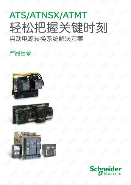 施耐德全新自动电源转换系统解决方案.pdf