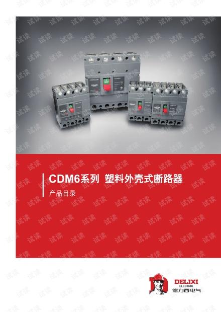 德力西CDM6系列塑料外壳式断路器产品说明.pdf