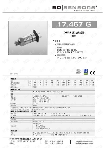 德国BD SENSORS 经济型船用压力变送器 17.457G产品样本.pdf