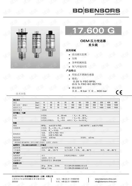 德国BD SENSORS 经济型压力变送器 17.600G产品样本.pdf