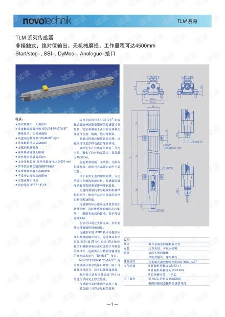 novotechnik TLM系列产品介绍(start/stop-,SSI-,DyMos-,Analogue-接口).pdf