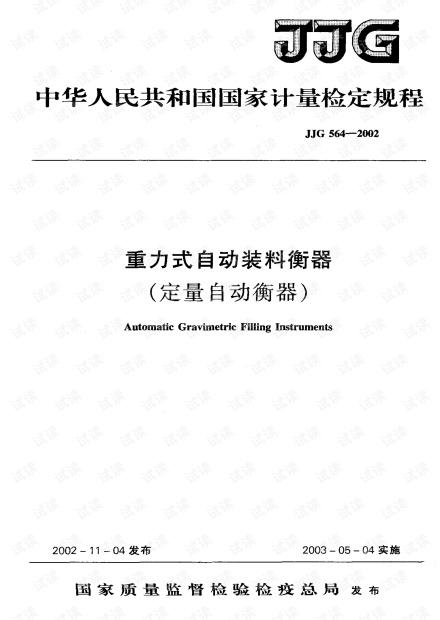 重力式自动装料衡器检定规程JJG564-2002.pdf