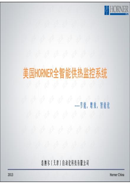 新型供热监控系统.pdf