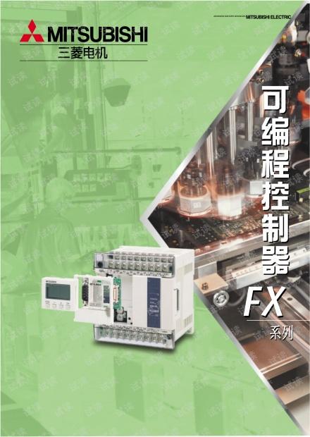 三菱FX产品样本 FX系列PLC选型手册.pdf