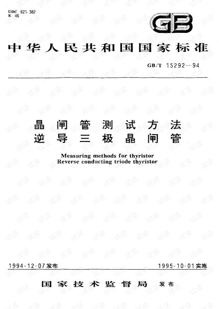 GB_T 15292-1994; 晶闸管测试方法 逆导三极晶闸管.pdf