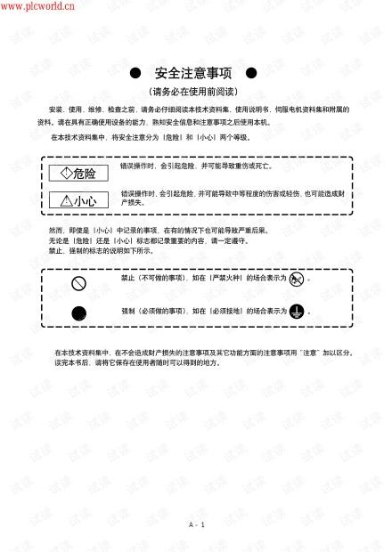 三菱伺服驱动器使用手册.pdf