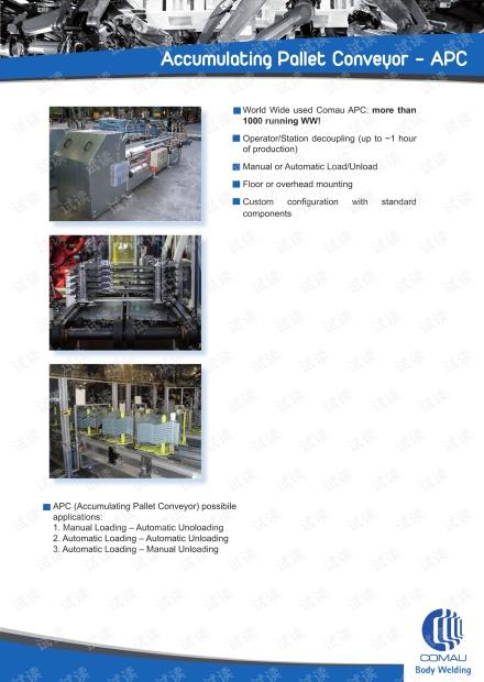 柯马COMAU APC托盘输送机 产品手册.pdf