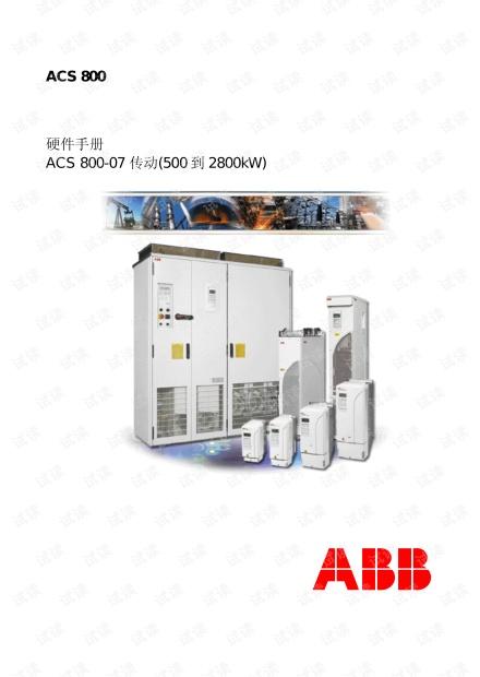 ABB ACS 800-07硬件手册.pdf