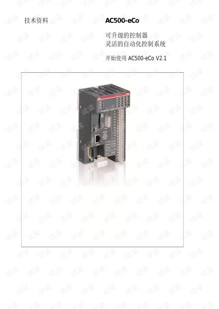 ABB PLC 开始使用AC500-eCo V21.pdf