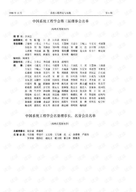 论文研究-中国系统工程学会第三届理事会名单.pdf