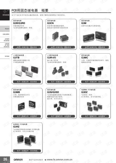 欧姆龙PCB用固态继电器概要.pdf