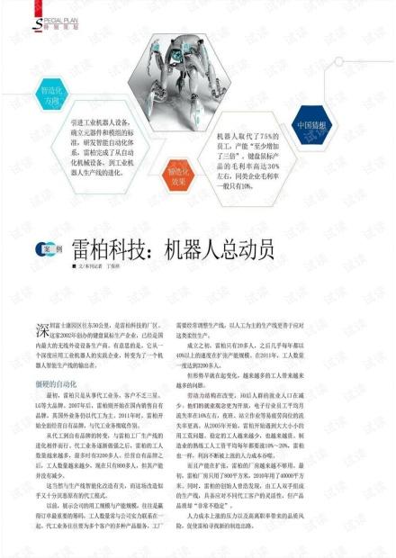 中国智造与德国工业4.0.pdf