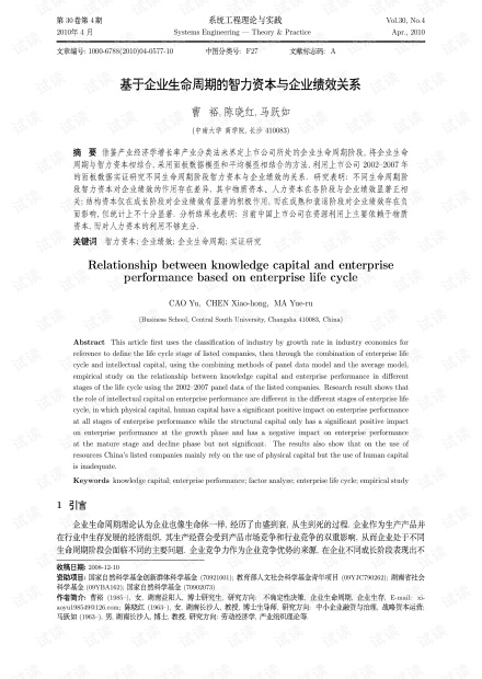 论文研究-基于企业生命周期的智力资本与企业绩效关系.pdf
