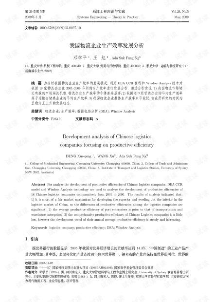 论文研究-我国物流企业生产效率发展分析.pdf