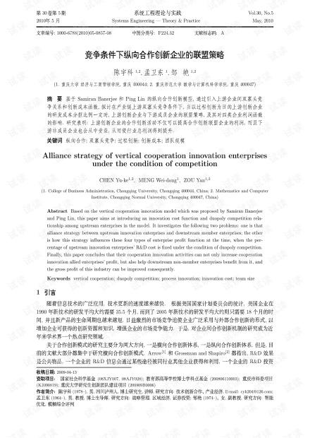 论文研究-竞争条件下纵向合作创新企业的联盟策略.pdf