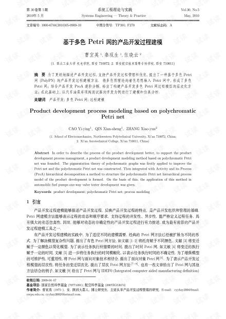 论文研究-基于多色Petri网的产品开发过程建模.pdf