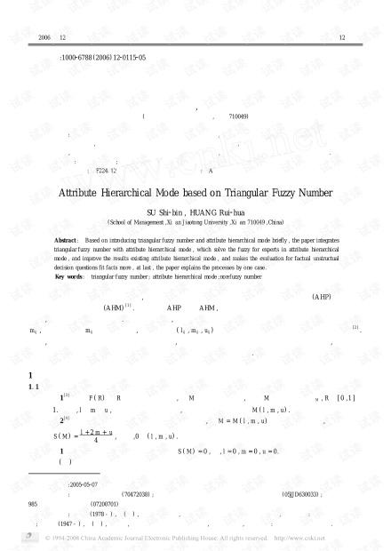 论文研究-基于三角模糊数的属性层次模型.pdf