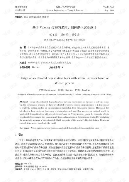 论文研究-基于Wiener过程的多应力加速退化试验设计.pdf