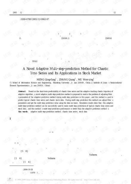 论文研究-混沌序列自适应多步预测及在股票中的应用.pdf