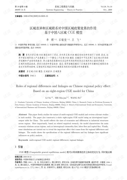 论文研究-区域差异和区域联系对中国区域政策效果的作用 基于中国八区域CGE模型.pdf