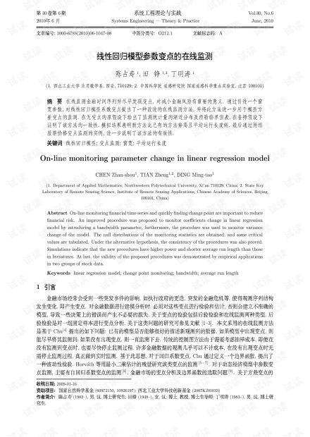 论文研究-线性回归模型参数变点的在线监测.pdf