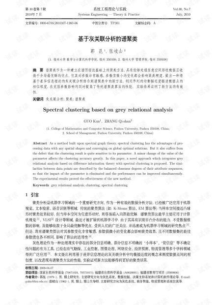 论文研究-基于灰关联分析的谱聚类.pdf