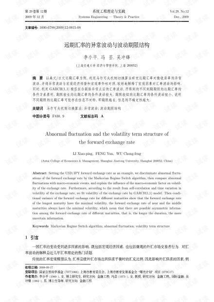 论文研究-远期汇率的异常波动与波动期限结构.pdf