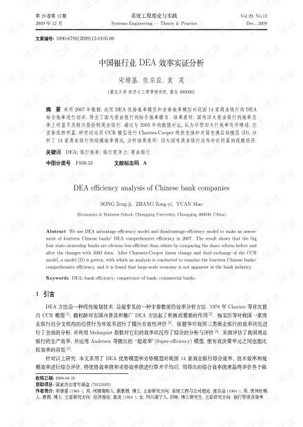 论文研究-中国银行业DEA效率实证分析.pdf