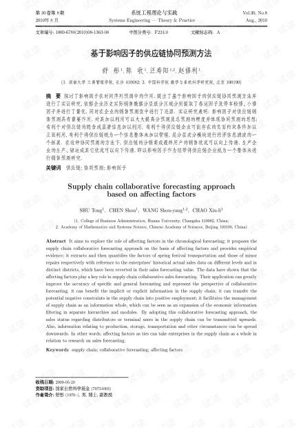 论文研究-基于影响因子的供应链协同预测方法.pdf