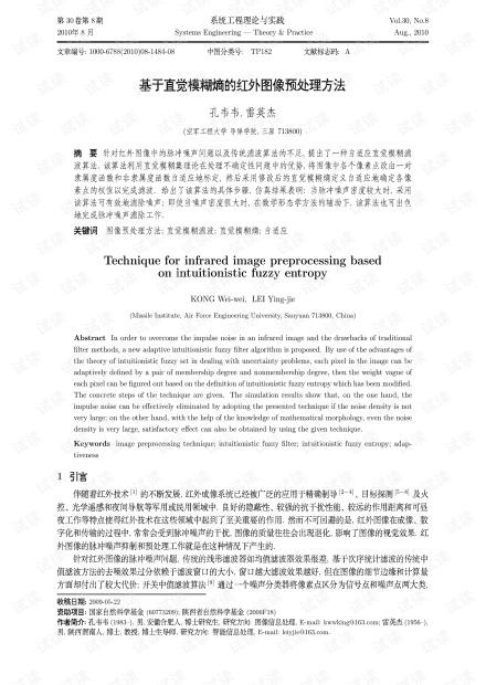 论文研究-基于直觉模糊熵的红外图像预处理方法.pdf