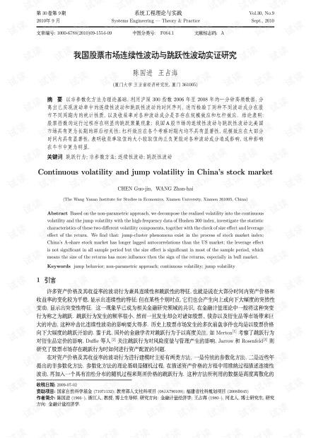 论文研究-我国股票市场连续性波动与跳跃性波动实证研究.pdf