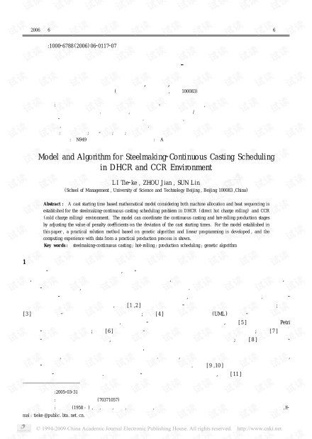 论文研究-连铸连轧和冷装热轧并存环境下的炼钢2连铸生产调度模型与算法.pdf