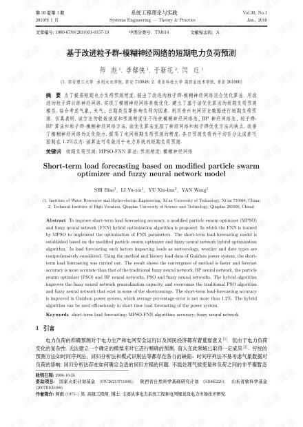 论文研究-基于改进粒子群-模糊神经网络的短期电力负荷预测.pdf