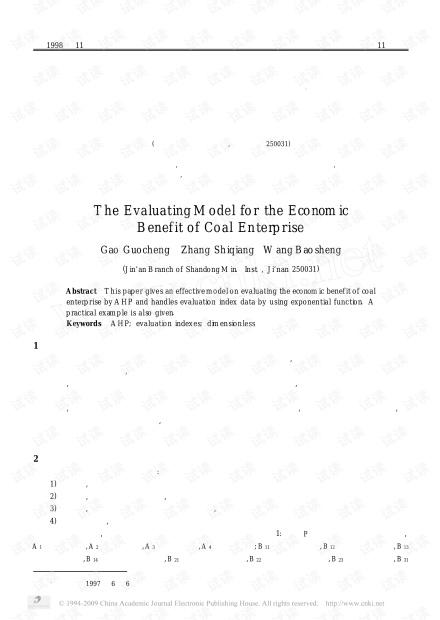 论文研究-煤炭企业经济效益评价模型.pdf