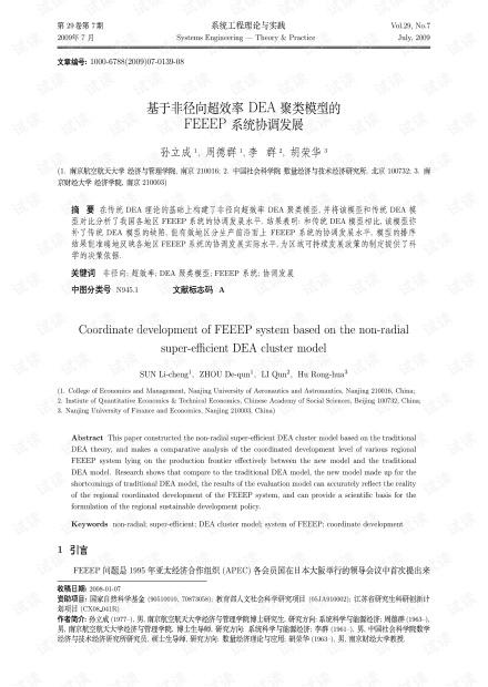论文研究-基于非径向超效率DEA聚类模型的 FEEEP系统协调发展.pdf