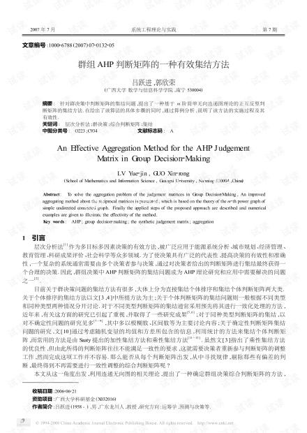 论文研究-群组AHP判断矩阵的一种有效集结方法.pdf