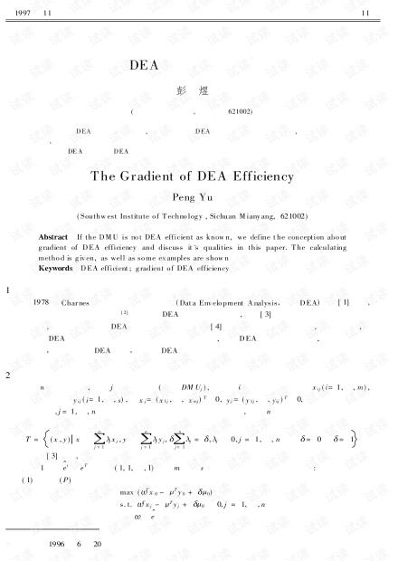 论文研究-DEA有效的最速性.pdf