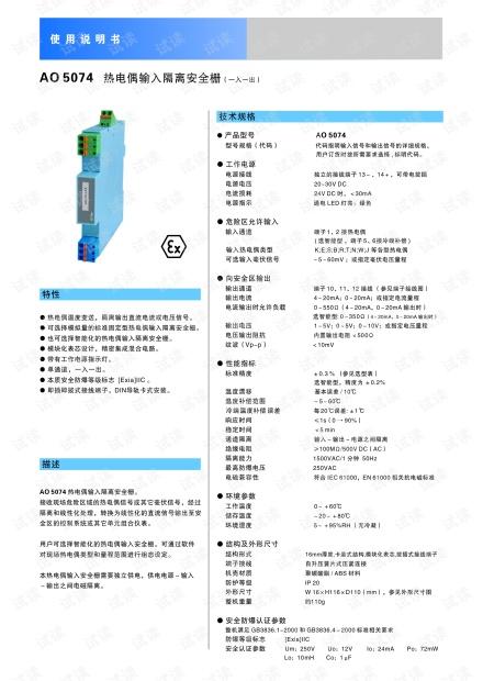 澳泰自动化热电偶 AO5074系列安全栅.pdf