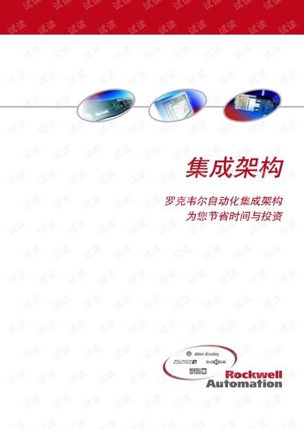 Rockwell集成构架介绍.pdf