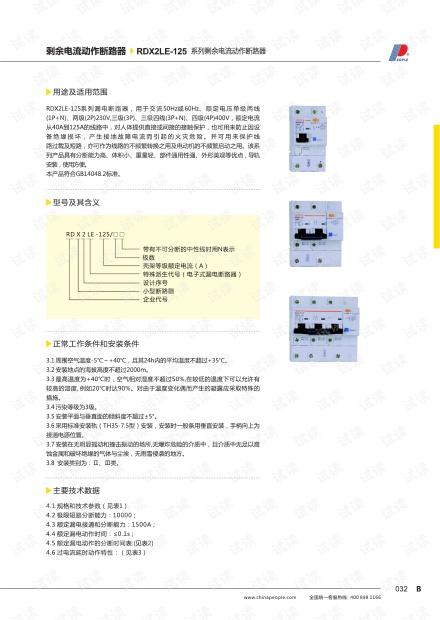 人民电器RDX2LE-125 剩余电流动作断路器样本.pdf