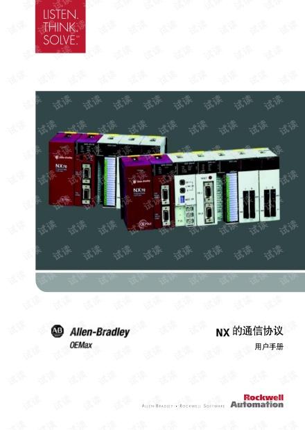 罗克韦尔自动化-NX通信协议用户手册.pdf