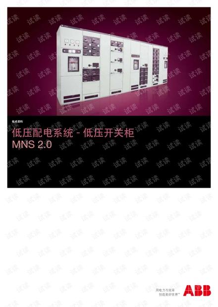 ABB低压开关柜 - MNS 2.0产品目录.pdf