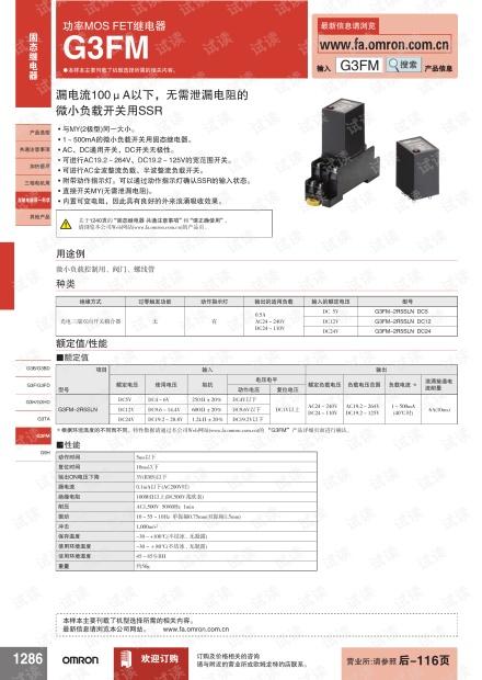 欧姆龙功率MOS FET继电器 G3FM.pdf